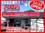 iPhone修理スママモ甲府昭和店オープン!