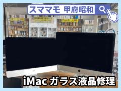 imac 液晶 画面交換 リンゴループ iMac 修理 山梨 昭和