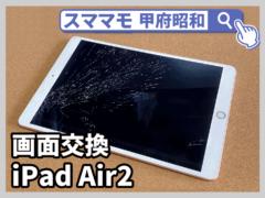 ipad air 2 ガラス 液晶 画面交換 iPad 修理 山梨 昭和