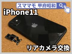 iphone11 リアカメラ バックカメラ 交換修理 iPhone 修理 山梨 昭和