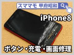 iPhone8 画面 充電不良 ボタン iphone修理 山梨 昭和