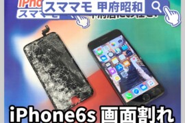 iPhone6s 画面 ガラス割れ iphone修理 昭和 山梨