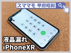 iPhoneXR 画面 液晶漏れ iphone修理 山梨 昭和