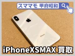 iPhonexsmax 買取 割れ iphone買取 昭和 山梨