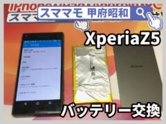 Xperiaz5 バッテリー交換 修理 エクスペリアi 交換 山梨 甲府昭和