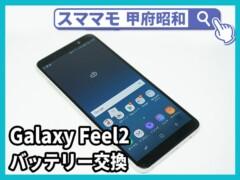 galaxy feel2 バッテリー交換 修理 GalaxyFeel 買取 山梨 甲府昭和