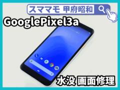 Google Pixel 画面修理 修理 googlepixel 水没 山梨 甲府昭和