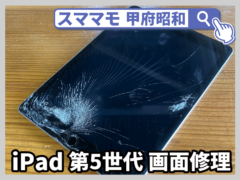 iPad第5世代 画面交換 修理 ipad,air,mini 交換 山梨 甲府昭和