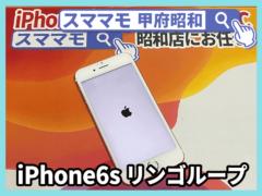 iphone リンゴループ 修理 iPhone 復旧 山梨 甲府昭和