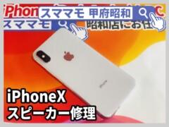 iphonex スピーカー修理 電源ボタン交換 iphone11,iphonex, 交換 山梨 甲府昭和