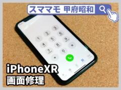 iphonexr 画面修理 修理 iphone11,promax, 交換 山梨 甲府昭和