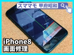 iphone8 画面修理 iphone8plus ガラス割れ 買取 山梨 甲府昭和