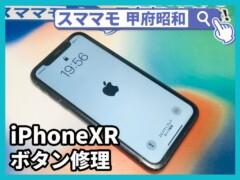 iphonexr ボタン修理 電源ボタン交換 iphone11,iphonex, 交換 山梨 甲府昭和
