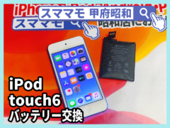 ipodtouch バッテリー交換 世代 ipod 修理 山梨 甲府昭和