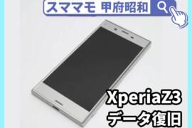 xperiaz3 データ 復旧 Xperia Z3 修理 山梨 甲府昭和