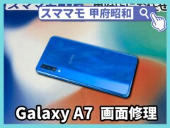 galaxy a7 液晶交換 画面割れ ギャラクシー 修理 交換 山梨 甲府昭和