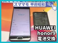 HUAWEIhonor9 バッテリー交換 修理 HUAWEI honor 買取 山梨 甲府昭和