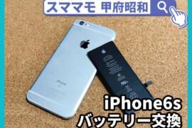 iphone6s バッテリー交換 修理 アイフォン 買取 山梨 甲府昭和