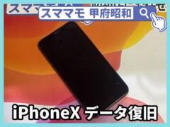 iphonex 基盤修理 データ復旧 アイフォン 買取 山梨 甲府昭和