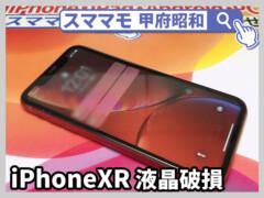iphone XR 画面修理 液晶漏れ iphoneX,iphone11,交換 山梨 甲府昭和