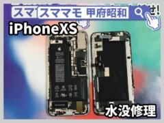 iphonexs 水没修理 データ復旧 iphone x,iphone xs, 交換 山梨 甲府昭和
