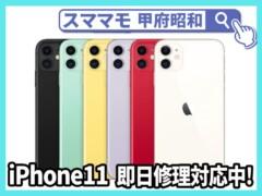 iphone11 画面修理 バッテリー交換 買取 カメラ修理 山梨 甲府昭和