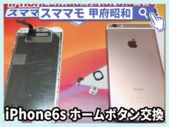 iphone6s 画面修理 ボタン交換 iphone 6s 交換 山梨 甲府昭和