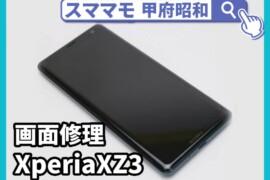 Xperia XZ3 画面割れ ガラス割れ 修理 エクスペリア 交換 山梨 甲府昭和