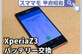 xperia z3 バッテリー交換 修理 xperiaz3 買取 山梨 甲府昭和