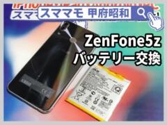 zenfone 5z バッテリー交換 修理 zen fone 買取 山梨 甲府昭和