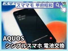 シンプルスマホ バッテリー交換 電池交換 AQUOS 修理 交換 山梨 甲府昭和