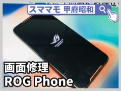 ASUS ROG Phone 画面交換 ガラス修理 エイスース 修理 交換 山梨 甲府昭和