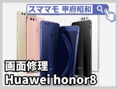 Huawei honor8 画面修理 ガラス交換 スマホ 修理 交換 山梨 甲府昭和