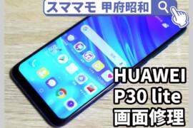 huawei p30 lite 液晶交換 画面割れ ファーウェイ 修理 交換 山梨 甲府昭和