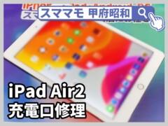 ipad air2 ドック交換 バッテリー交換 アイパッド 充電 修理 山梨 甲府昭和