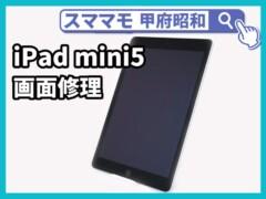 ipad mini5 画面交換 ガラス修理 アイパット 修理 交換 山梨 甲府昭和