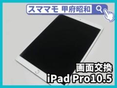ipad pro 10.5,画面修理,ガラス交換,タブレット,修理,山梨,甲府昭和