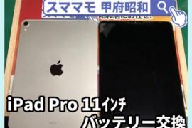 ipad pro バッテリー交換 電池交換 アイパッド 修理 交換 山梨 甲府昭和