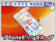 iphone8 リンゴループ データ復旧 アイフォン 買取 山梨 甲府昭和