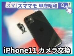 iphone11 カメラ交換 画面修理 アイフォン 修理 交換 山梨 甲府昭和