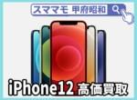 iphone12pro 新品買取 中古買取 ジャンク買取 アイフォン 修理 交換 山梨 甲府昭和