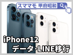 iphone12 pro 連絡帳移行 ライン移行 動画移行 データ移行 山梨 甲府昭和