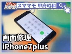 iphone7 plus ガラス交換 画面修理 アイフォン 修理 交換 山梨 甲府昭和