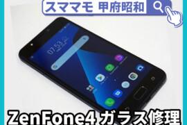 zenfone4 画面交換 ガラス修理 ゼンフォン 修理 交換 山梨 甲府昭和