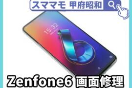 ZenFone6 ガラス交換 画面修理 ゼンフォン 修理 交換 山梨 甲府昭和