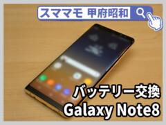galaxy note8 バッテリー交換 画面修理 ギャラクシー ガラス交換 修理 山梨 甲府昭和
