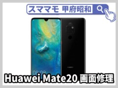 huawei mate20 画面修理 ガラス交換 ファーウェイ バッテリー交換 修理 山梨 甲府昭和
