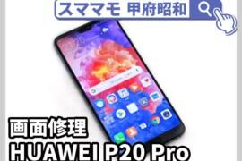 huawei p20 lite ガラス割れ 画面修理 ファーウェイ 電池交換 山梨 甲府昭