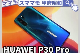 huawei p30 pro 画面修理 ガラス交換 ファーウェイ バッテリー交換 修理 山梨 甲府昭和