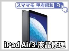 ipad air3 画面修理 液晶漏れ アイパッド バッテリー交換 修理 山梨 甲府昭和